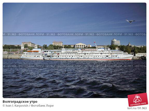 Волгоградское утро, эксклюзивное фото № 91963, снято 25 сентября 2007 г. (c) Ivan I. Karpovich / Фотобанк Лори