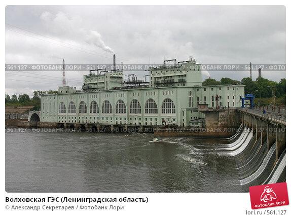 Купить «Волховская ГЭС (Ленинградская область)», фото № 561127, снято 28 августа 2006 г. (c) Александр Секретарев / Фотобанк Лори