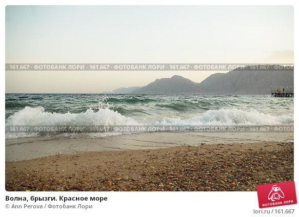 Волна, брызги. Красное море, фото № 161667, снято 31 марта 2007 г. (c) Ann Perova / Фотобанк Лори