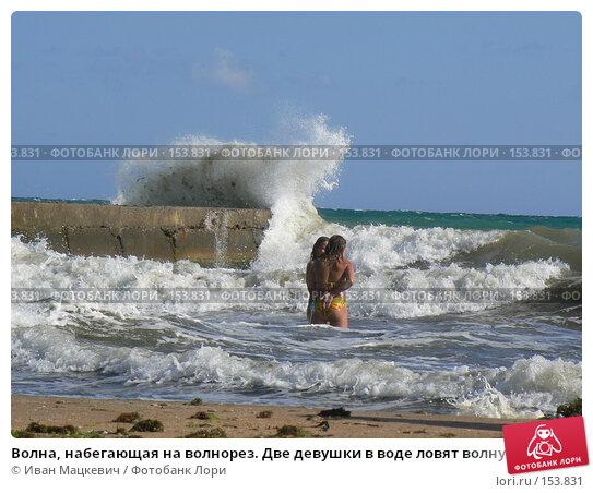 Волна, набегающая на волнорез. Две девушки в воде ловят волну., эксклюзивное фото № 153831, снято 8 сентября 2007 г. (c) Иван Мацкевич / Фотобанк Лори