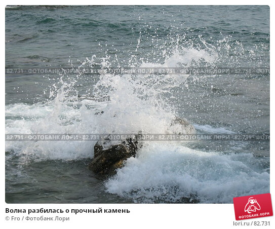 Волна разбилась о прочный камень, фото № 82731, снято 31 августа 2007 г. (c) Fro / Фотобанк Лори