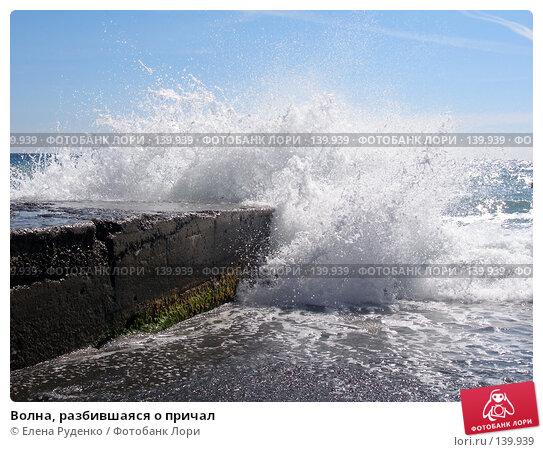 Волна, разбившаяся о причал, фото № 139939, снято 27 сентября 2007 г. (c) Елена Руденко / Фотобанк Лори