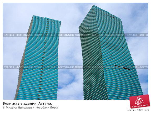 Волнистые здания. Астана., фото № 329363, снято 15 июня 2008 г. (c) Михаил Николаев / Фотобанк Лори