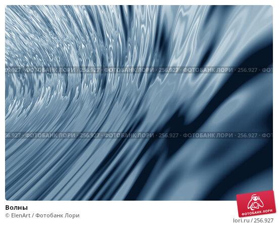 Волны, иллюстрация № 256927 (c) ElenArt / Фотобанк Лори