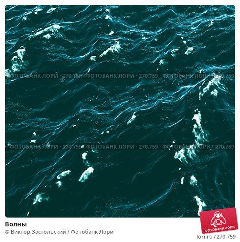 Волны, иллюстрация № 270759 (c) Виктор Застольский / Фотобанк Лори