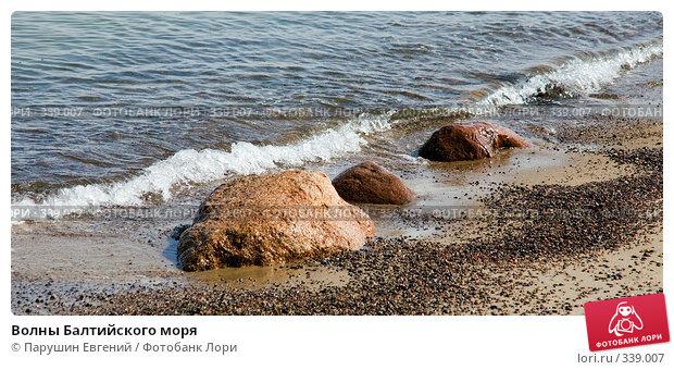 Волны Балтийского моря, фото № 339007, снято 22 августа 2017 г. (c) Парушин Евгений / Фотобанк Лори