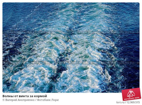 Волны от винта за кормой. Стоковое фото, фотограф Валерий Аноприенко / Фотобанк Лори