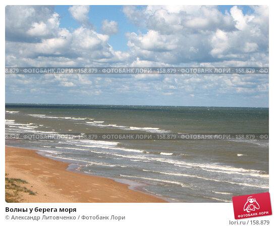 Купить «Волны у берега моря», фото № 158879, снято 14 сентября 2007 г. (c) Александр Литовченко / Фотобанк Лори