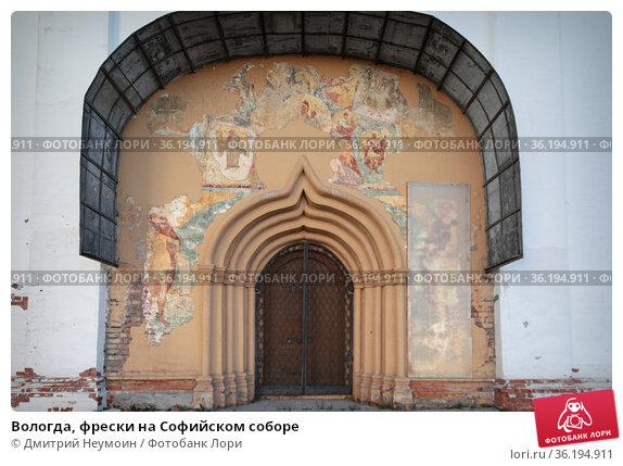 Вологда, фрески на Софийском соборе. Редакционное фото, фотограф Дмитрий Неумоин / Фотобанк Лори