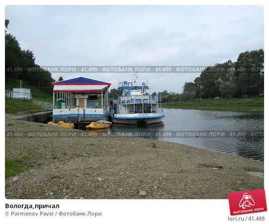 Вологда,причал, фото № 41499, снято 5 сентября 2006 г. (c) Parmenov Pavel / Фотобанк Лори