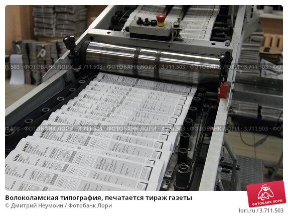 Купить «Волоколамская типография, печатается тираж газеты», эксклюзивное фото № 3711503, снято 31 июля 2012 г. (c) Дмитрий Неумоин / Фотобанк Лори