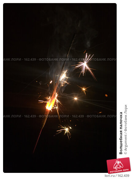 Волшебная палочка, фото № 162439, снято 30 ноября 2007 г. (c) Argument / Фотобанк Лори