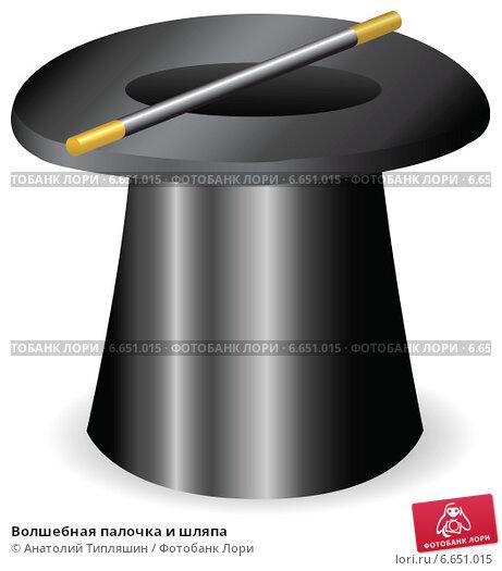Купить «Волшебная палочка и шляпа», иллюстрация № 6651015 (c) Анатолий Типляшин / Фотобанк Лори