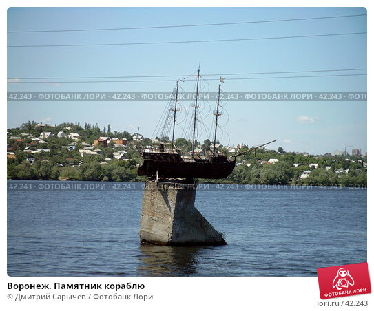 Воронеж. Памятник кораблю, фото № 42243, снято 5 июня 2004 г. (c) Дмитрий Сарычев / Фотобанк Лори
