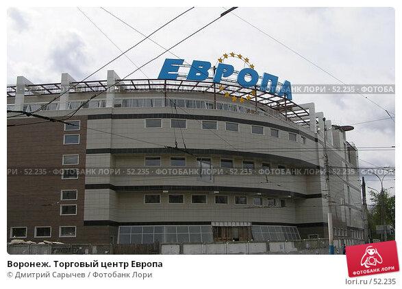 Купить «Воронеж. Торговый центр Европа», фото № 52235, снято 11 мая 2007 г. (c) Дмитрий Сарычев / Фотобанк Лори