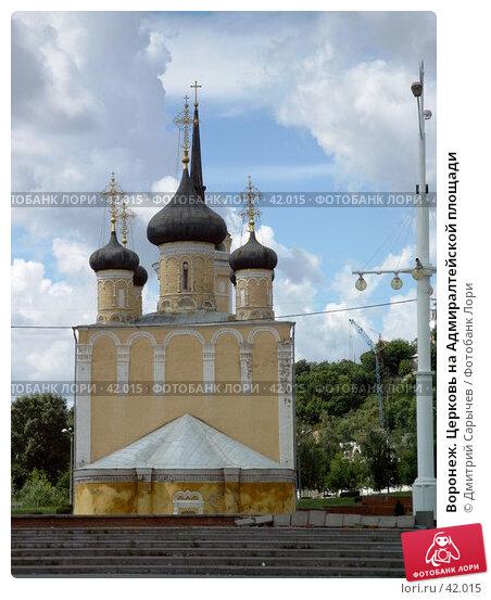 Воронеж. Церковь на Адмиралтейской площади, фото № 42015, снято 29 июня 2004 г. (c) Дмитрий Сарычев / Фотобанк Лори