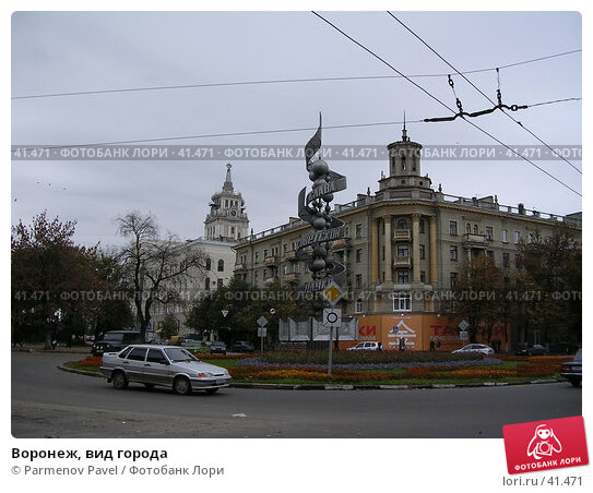 Купить «Воронеж, вид города», фото № 41471, снято 16 октября 2006 г. (c) Parmenov Pavel / Фотобанк Лори