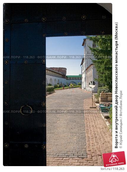 Ворота и внутренний двор Новоспасского монастыря (Москва), фото № 118263, снято 9 августа 2007 г. (c) Юрий Синицын / Фотобанк Лори