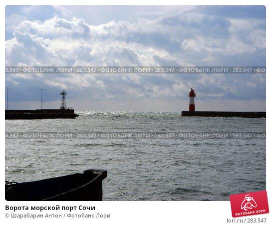 Ворота морской порт Сочи, фото № 283547, снято 6 ноября 2006 г. (c) Шарабарин Антон / Фотобанк Лори
