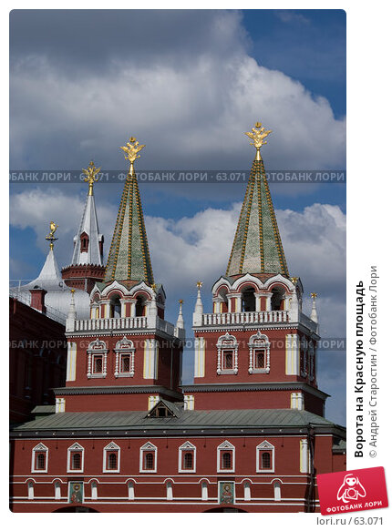 Купить «Ворота на Красную площадь», фото № 63071, снято 18 июля 2007 г. (c) Андрей Старостин / Фотобанк Лори