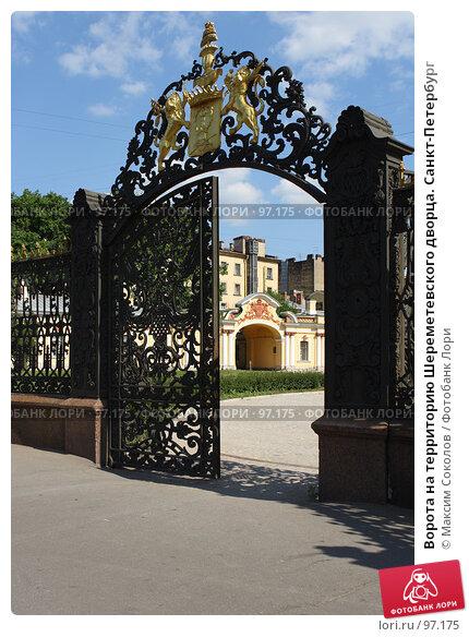 Ворота на территорию Шереметевского дворца. Санкт-Петербург, фото № 97175, снято 12 августа 2007 г. (c) Максим Соколов / Фотобанк Лори