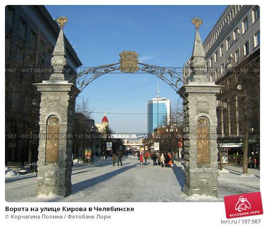 Ворота на улице Кирова в Челябинске, фото № 197987, снято 5 января 2008 г. (c) Корчагина Полина / Фотобанк Лори
