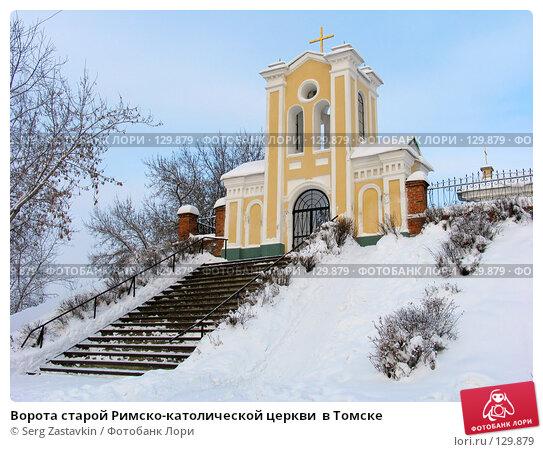 Купить «Ворота старой Римско-католической церкви  в Томске», фото № 129879, снято 22 декабря 2004 г. (c) Serg Zastavkin / Фотобанк Лори