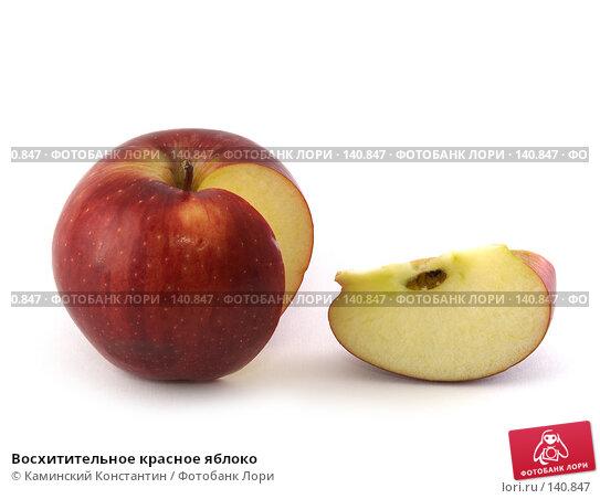 Восхитительное красное яблоко, фото № 140847, снято 13 августа 2007 г. (c) Каминский Константин / Фотобанк Лори