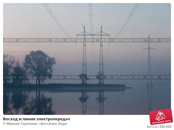 Купить «Восход и линия электропередач», фото № 290959, снято 31 октября 2004 г. (c) Максим Горпенюк / Фотобанк Лори