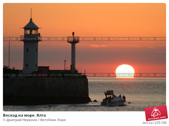 Восход на море. Ялта, эксклюзивное фото № 273739, снято 17 сентября 2004 г. (c) Дмитрий Нейман / Фотобанк Лори