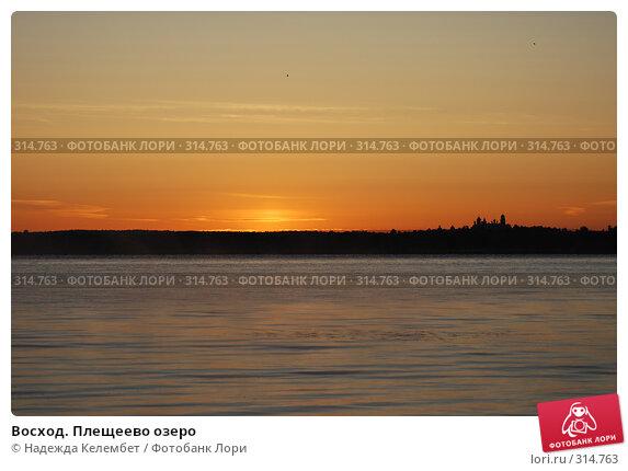 Восход. Плещеево озеро, фото № 314763, снято 11 июня 2007 г. (c) Надежда Келембет / Фотобанк Лори