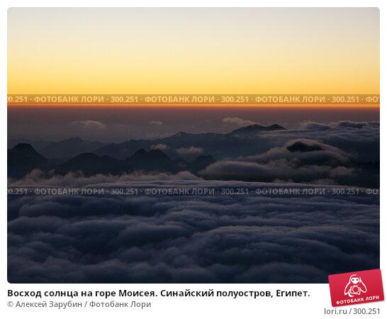 Восход солнца на горе Моисея. Синайский полуостров, Египет., фото № 300251, снято 7 января 2005 г. (c) Алексей Зарубин / Фотобанк Лори