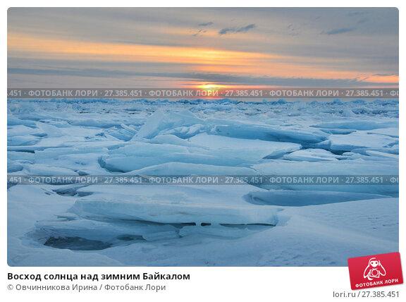 Купить «Восход солнца над зимним Байкалом», фото № 27385451, снято 1 марта 2017 г. (c) Овчинникова Ирина / Фотобанк Лори