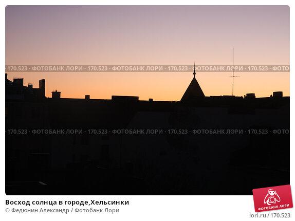Восход солнца в городе,Хельсинки, фото № 170523, снято 5 января 2008 г. (c) Федюнин Александр / Фотобанк Лори