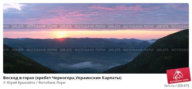 Купить «Восход в горах (хребет Черногора,Украинские Карпаты)», фото № 209675, снято 19 марта 2018 г. (c) Юрий Брыкайло / Фотобанк Лори