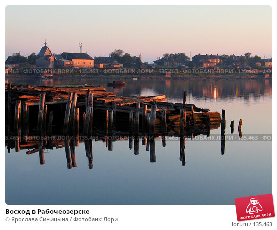 Восход в Рабочеозерске, фото № 135463, снято 16 августа 2007 г. (c) Ярослава Синицына / Фотобанк Лори