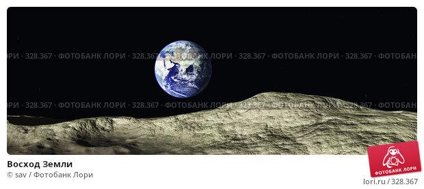 Восход Земли, иллюстрация № 328367 (c) sav / Фотобанк Лори