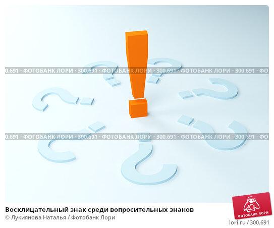 Восклицательный знак среди вопросительных знаков, иллюстрация № 300691 (c) Лукиянова Наталья / Фотобанк Лори