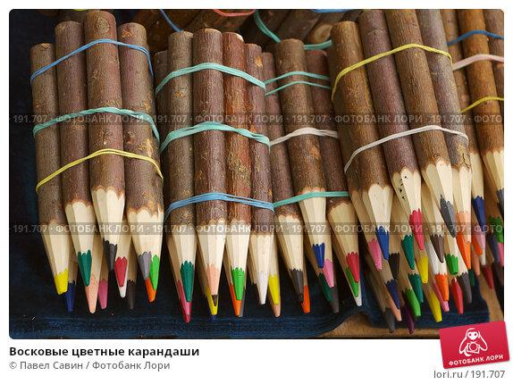 Восковые цветные карандаши, фото № 191707, снято 28 марта 2017 г. (c) Павел Савин / Фотобанк Лори