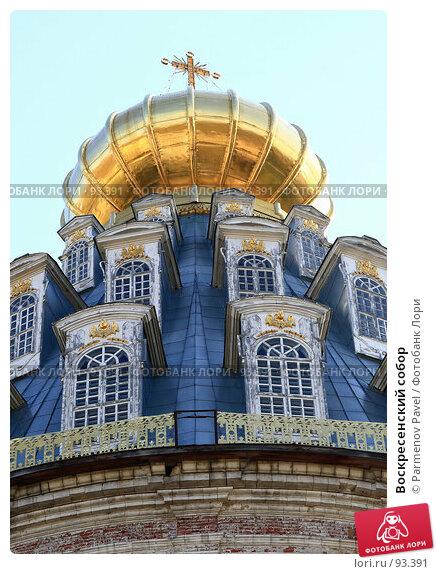 Воскресенский собор, фото № 93391, снято 19 сентября 2007 г. (c) Parmenov Pavel / Фотобанк Лори