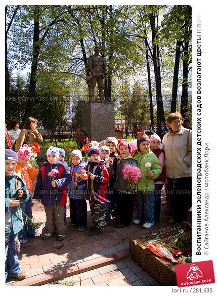 Воспитанники зеленоградских детских садов возлагают цветы к памятнику неизвестному солдату на Крюковской площади (г. Зеленоград), эксклюзивное фото № 281635, снято 8 мая 2008 г. (c) Сайганов Александр / Фотобанк Лори