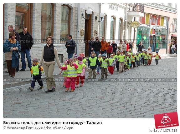 Фото детей идуших на экскурсию с воспитателями