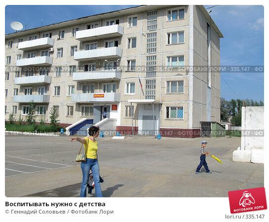 Воспитывать нужно с детства, фото № 335147, снято 25 июня 2008 г. (c) Геннадий Соловьев / Фотобанк Лори