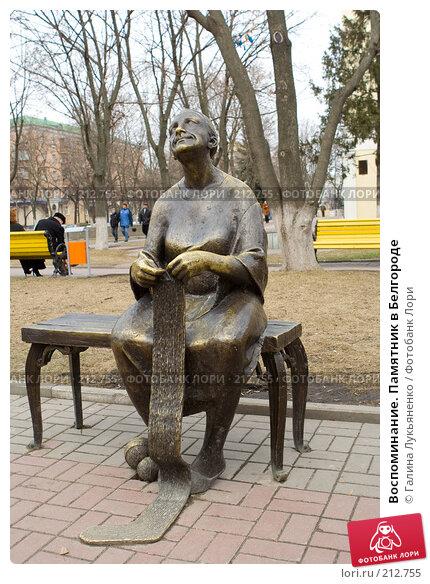 Воспоминание. Памятник в Белгороде, эксклюзивное фото № 212755, снято 1 марта 2008 г. (c) Галина Лукьяненко / Фотобанк Лори
