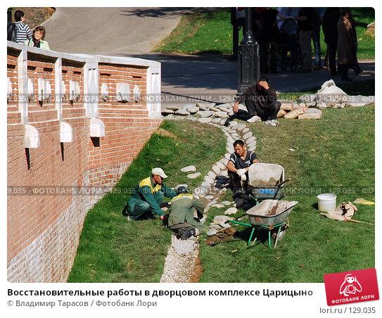 Восстановительные работы в дворцовом комплексе Царицыно, фото № 129035, снято 21 сентября 2007 г. (c) Владимир Тарасов / Фотобанк Лори