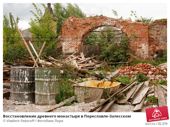 Восстановление древнего монастыря в Переславле-Залесском, фото № 35379, снято 9 августа 2006 г. (c) Vladimir Fedoroff / Фотобанк Лори
