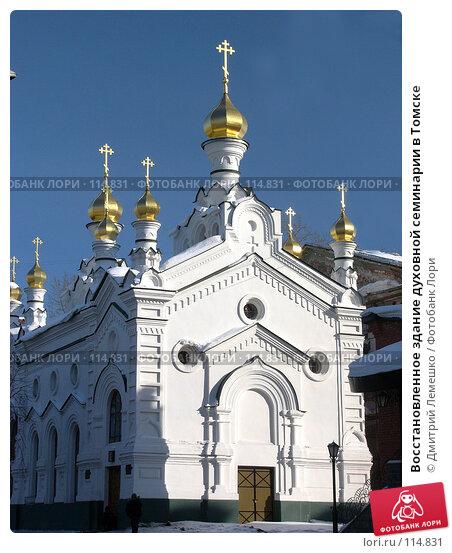 Восстановленное здание духовной семинарии в Томске, фото № 114831, снято 2 марта 2005 г. (c) Дмитрий Лемешко / Фотобанк Лори