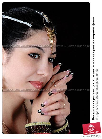 Восточная красавица с красивым маникюром на черном фоне, фото № 227231, снято 23 марта 2017 г. (c) Королевский Иван / Фотобанк Лори