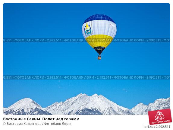 Восточные Саяны. Полет над горами, фото № 2992511, снято 13 ноября 2011 г. (c) Виктория Катьянова / Фотобанк Лори