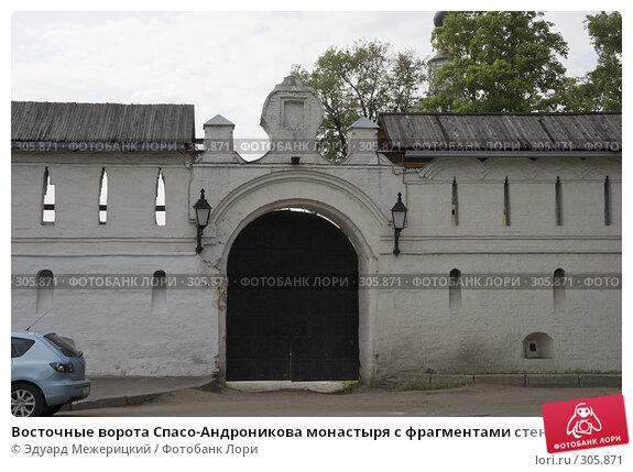 Восточные ворота Спасо-Андроникова монастыря с фрагментами стены, вид снаружи, фото № 305871, снято 18 мая 2008 г. (c) Эдуард Межерицкий / Фотобанк Лори